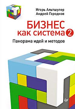 Купить книгу почтой в интернет магазине Книга Бизнес как система 2. Панорама идей и методов. Альтшулер