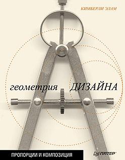 Купить книгу почтой в интернет магазине Геометрия дизайна. Пропорции и композиция. Элам