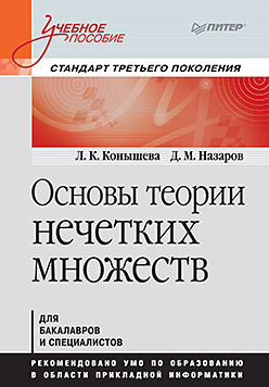 Купить книгу почтой в интернет магазине Книга Основы теории нечетких множеств. Учебное пособие. Конышева