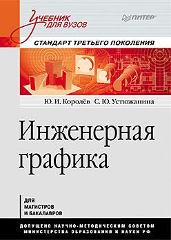 Купить книгу почтой в интернет магазине Книга Инженерная графика: Учебник для вузов. Стандарт третьего поколения. Королев