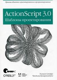 Купить книгу почтой в интернет магазине ActionScript 3.0. Шаблоны проектирования. Сандерс