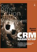 Купить книгу почтой в интернет магазине Книга CRM-навигатор.Пособие по управлению взаимоотношениями с клиентами.Джилл Дише