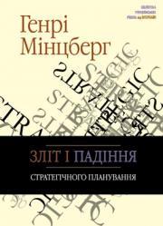 Купить книгу почтой в интернет магазине Книга Зліт і падіння стратегічного планування.Генри Минцберг