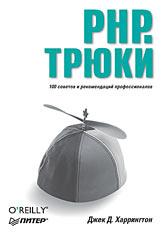 Купить книгу почтой в интернет магазине Книга PHP. Трюки.Харрингтон