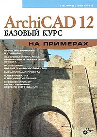 Книга ArchiCAD 12. Базовый курс на примерах.Левковец