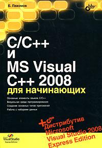 Купить книгу почтой в интернет магазине Книга C/C++ и MS Visual C++2008 для начинающих. Пахомов (+ дистрибутив на DVD)