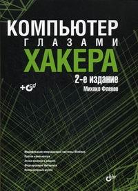 Купить книгу почтой в интернет магазине Книга Компьютер глазами хакера. Изд.2. Фленов (+CD)