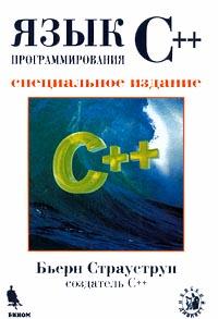 Купить книгу почтой в интернет магазине Книга Язык программирования С++. Специальное издание.Страуструп