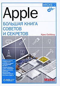 Купить Книга Apple. Большая книга советов и секретов.Сейболд