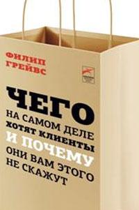 Купить книгу почтой в интернет магазине Чего на самом деле хотят клиенты и почему они вам этого не скажут. Грейвс