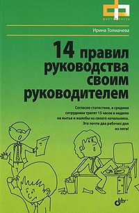Купить книгу почтой в интернет магазине 14 правил руководства своим руководителем. Толмачева
