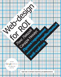 Купить книгу почтой в интернет магазине Проектирование прибыльных веб-сайтов. Лэнс Лавдэй