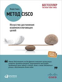 Купить книгу почтой в интернет магазине Метод Cisco: Искусство достижения взаимоисключающих целей. Сидх