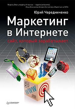 Купить книгу почтой в интернет магазине Маркетинг в Интернете: сайт, который зарабатывает. Чередниченко