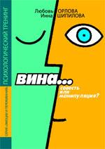 Купить книгу почтой в интернет магазине Книга Психологический тренинг «Вина… Совесть или Манипуляция» .Шипилова