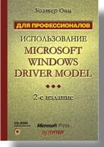 Купить книгу почтой в интернет магазине Книга Использование Microsoft Windows Driver Model. Для профессионалов. 2-е изд. Они (+CD)