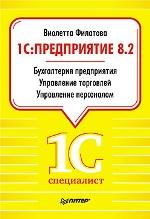 Купить книгу почтой в интернет магазине Книга 1С:Предприятие 8.2. Бухгалтерия предприятия, Управление торговлей, Управление персоналом. Филатова