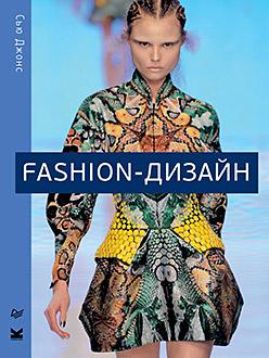 Купить книгу почтой в интернет магазине Книга Fashion-дизайн. Все, что нужно знать о мире современной моды. Джонс