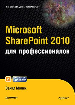 Купить книгу почтой в интернет магазине Книга Microsoft SharePoint 2010 для профессионалов. Малик