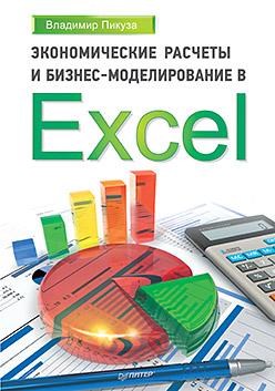 Купить книгу почтой в интернет магазине Книга Экономические расчеты и бизнес-моделирование в Excel. Пикуза