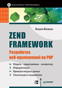 Купить книгу почтой в интернет магазине Книга Zend Framework: разработка веб-приложений на PHP. Васвани