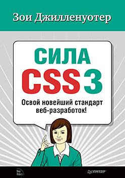 Купить книгу почтой в интернет магазине Книга Сила CSS3. Освой новейший стандарт веб-разработок! Джилленуотер