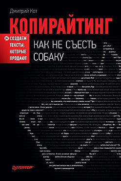 Купить книгу почтой в интернет магазине Книга Копирайтинг: как не съесть собаку. Создаем тексты, которые продают. Кот