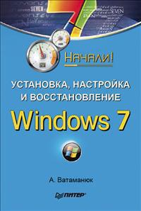 Купить книгу почтой в интернет магазине Книга Установка, настройка и восстановление Windows 7. Начали! Ватаманюк