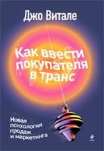 Купить книгу почтой в интернет магазине Книга Как ввести покупателя в транс: новая психология продаж и маркетинга. Витале
