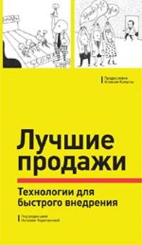 Купить книгу почтой в интернет магазине Книга Лучшие продажи.технологии для быстрого внедрения.