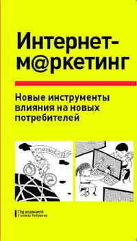 Купить книгу почтой в интернет магазине Книга Интернет-маркетинг. Новые инструменты влияния на новых потребителей.