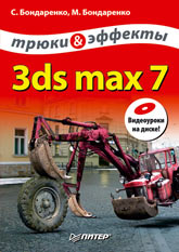 Книга 3ds max 7. Трюки и эффекты. (+CD). Бондаренко