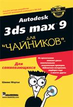 Книга Autodesk 3ds Max 9 для чайников. Шаммс Мортье
