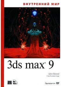 Купить Книга Внутренний мир Autodesk 3ds Max 9. Шон Бонни