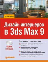 Книга Дизайн интерьеров в 3ds Max 9. Шишанов (+DVD)