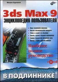 Книга 3ds Max 9. Энциклопедия пользователя. В подлиннике. Бурлаков (+CD)