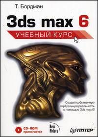 Книга 3ds max 5. Учебный курс(+ CD). Бордман. Питер. 2003