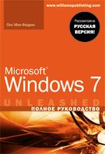 Купить книгу почтой в интернет магазине Книга Microsoft Windows 7. Полное руководство. Пол Мак-Федрис