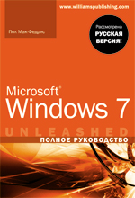Книга Microsoft Windows 7. Полное руководство. Пол Мак-Федрис