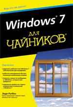 Купить книгу почтой в интернет магазине Книга Windows 7 для чайников. Ратбон
