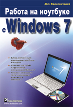 Купить книгу почтой в интернет магазине Книга Работа на ноутбуке с Windows 7. Колисниченко