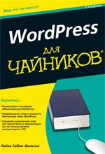 Купить книгу почтой в интернет магазине Книга WordPress для чайников. 2-е изд. Лайза Сабин-Вильсон
