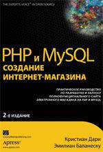 Купить книгу почтой в интернет магазине Книга PHP и MySQL: создание интернет-магазина. 2-е изд. Дари