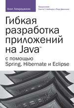 Купить книгу почтой в интернет магазине Книга Гибкая разработка приложений на Java с помощью Spring. Hibernate и Eclipse. Хемраджани