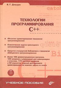 Купить книгу почтой в интернет магазине Книга Технологии программирования C++. (+ CD). Давыдов