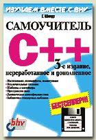 Купить книгу почтой в интернет магазине Книга Самоучитель C++. 3-е изд. Шилдт (+CD) BHV