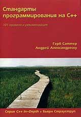 Купить книгу почтой в интернет магазине Книга Стандарты программирования на С++. Герб Саттер