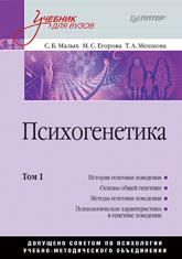 Купить книгу почтой в интернет магазине Книга Психогенетика: Учебник для вузов. Том 1.Малых