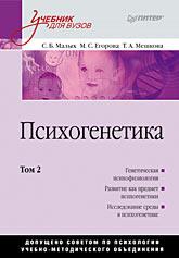 Купить книгу почтой в интернет магазине Книга Психогенетика: Учебник для вузов. Том 2.Малых
