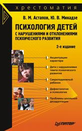 Книга Психология детей с нарушениями и отклонениями психического развития: Хрестоматия. 2-е изд.Астапов